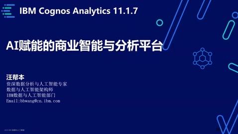 Thumbnail for entry IBM Cloud & AI 合作伙伴直播课 - IBM Cognos Analytics 11.1.7 最新特性