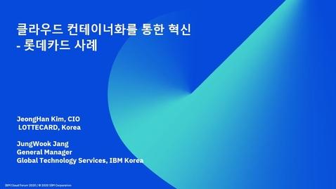 Thumbnail for entry 클라우드 컨테이너화를 통한 혁신: 롯데카드 고객사례