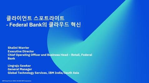 Thumbnail for entry 클라이언트 스포트라이트 : Federal Bank의 클라우드 혁신