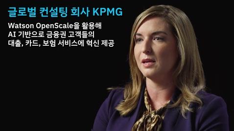 Thumbnail for entry KPMG: Watson OpenScale로 금융권 고객들의 대출, 카드, 보험 서비스에 AI 기반 혁신 제공