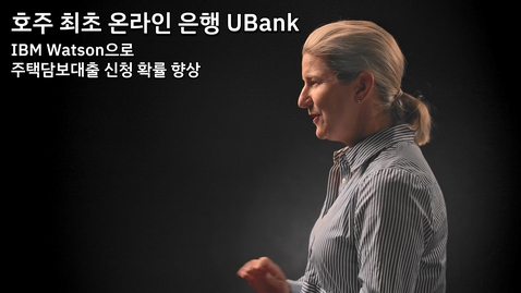 Thumbnail for entry UBank: IBM Watson으로 주택담보대출 신청 확률 향상