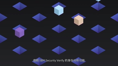 Thumbnail for entry 借助 IBM Security Verify 进行身份分析