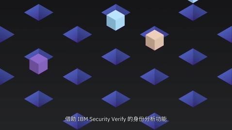 Thumbnail for entry 借助 IBM Security Verify 进行身份分析