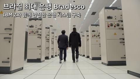 Thumbnail for entry Bradesco: IBM Z와 함께 안전한 은행 시스템 구축