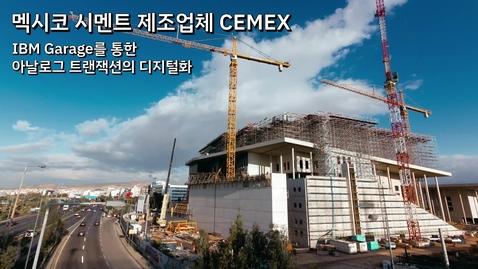 Thumbnail for entry 멕시코 시멘트 제조업체 CEMEX: IBM Garage를 통한 아날로그 트랜잭션의 디지털화