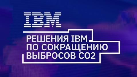 Thumbnail for entry Решения IBM по сокращению выбросов СО2