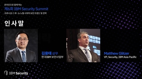 Thumbnail for entry 제6회 IBM Security Summit - 환영사