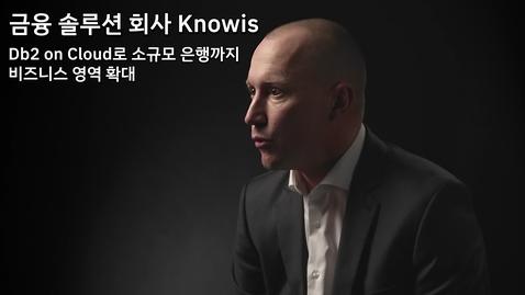 Thumbnail for entry Knowis: Db2 on Cloud로 소규모 은행까지 비즈니스 영역 확대