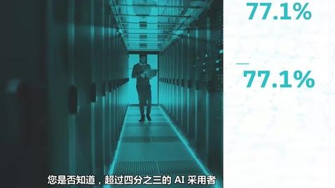 Thumbnail for entry 简单的IBM存储,让数据不简单 - 2020 三季度存储产品更新和IBM云上实验室实操演练