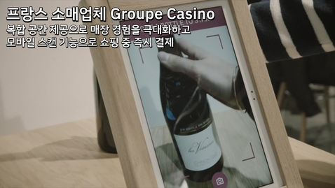 Thumbnail for entry Groupe Casino: IBM 기술로 소매점 재구성