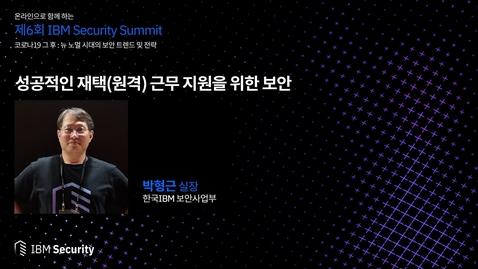 Thumbnail for entry 제6회 IBM Security Summit - 성공적인 재택(원격) 근무 지원을 위한 보안