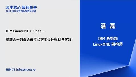 Thumbnail for entry 2021 IBM 科技创新架构系列说 - 1月7日 - 稳敏合一的混合云平台方案设计规划与实践
