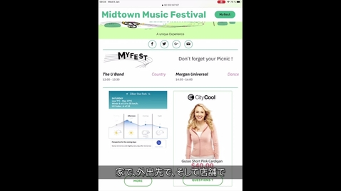 Thumbnail for entry IBM at NRF 2019:シームレスなファッション