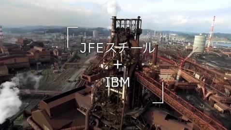 Thumbnail for entry JFEスチール+IBM 製鉄設備の故障復旧をAIで支援