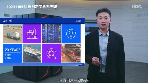 Thumbnail for entry IBM 合作伙伴案例分享:石油行业,磁带如何在恶劣环境中独树一帜