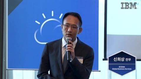 Thumbnail for entry 금융권웨비나: 금융산업 혁신을 위한 비즈니스 관점의 클라우드 접근법