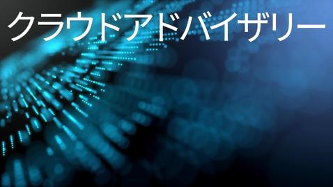 Thumbnail for entry 「失敗しない」クラウド活用のDXシリーズ#1  クラウド・アドバイザリーで始めるデジタル変革