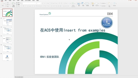 Thumbnail for entry 在ACS中使用insert from examples(下拉觀看更多相關視頻↓↓↓)