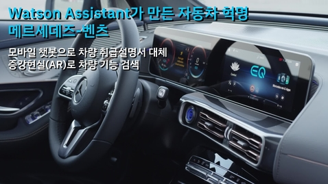 Thumbnail for entry Daimler(Mercedes-Benz): Watson Assistant를 통한 고객경험 개선과 증강현실 구현