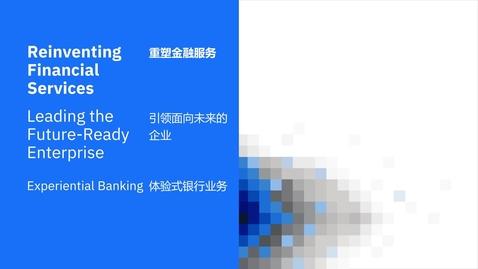 Thumbnail for entry 体验式银行业务