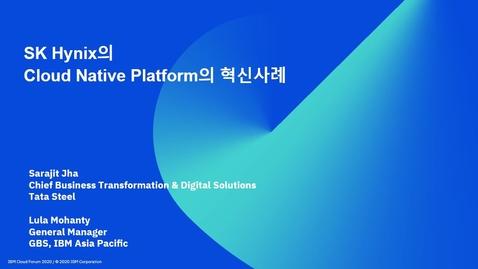 Thumbnail for entry SK Hynix의 Cloud Native Platform의 혁신사례