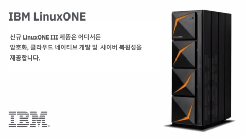 Thumbnail for entry IBM LinuxONE™을 만나보십시오