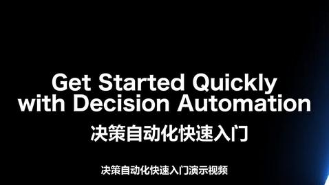 Thumbnail for entry 决策自动化快速入门