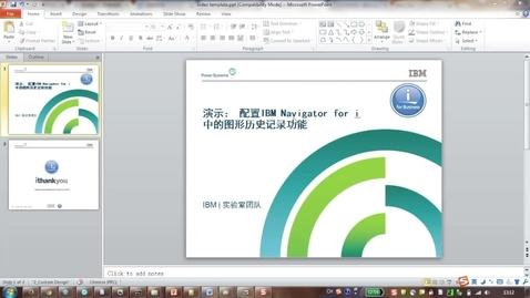 Thumbnail for entry IBM Navigator for i中的圖形歷史記錄功能(下拉觀看更多相關視頻↓↓↓)