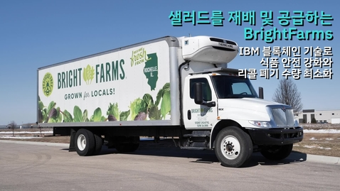 Thumbnail for entry IBM 블록체인 기술로 식품  안전을 강화한 BrightFarms