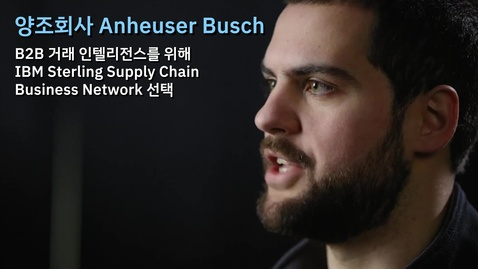 Thumbnail for entry Anheuser Busch: B2B 거래 인텔리전스를 위해 IBM Sterling Supply Chain Business Network 선택