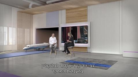 Thumbnail for entry #ThinkIsrael - The Rise of Blockchain - Gabi Zodik, Director of Blockchain and IoT Platforms, IBM Research - Haifa