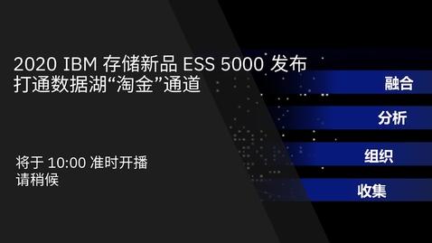 "Thumbnail for entry 2020 IBM 存储第三季度新品发布会 - 打通数据湖""淘金""通道"