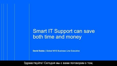 Thumbnail for entry Вебинар - Экономия времени и денег с умной IT-поддержкой