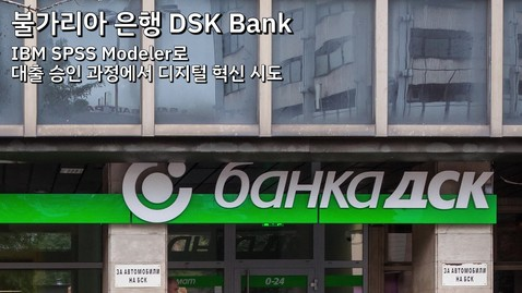 Thumbnail for entry DSK Bank: SPSS Modeler로 대출 승인 과정에서 디지털 혁신 시도