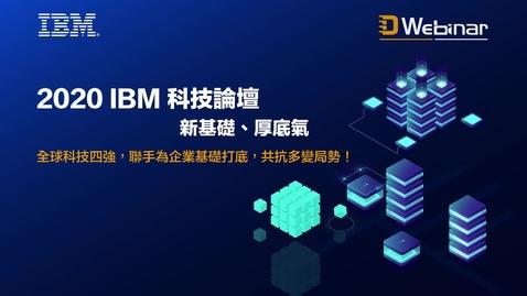 Thumbnail for entry 2020 IBM 科技論壇第五集 — IBM #策略力