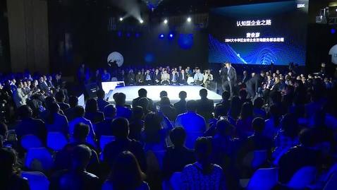 Thumbnail for entry 2018 IBM人工智能与数字化重塑行动日-麦俊彦