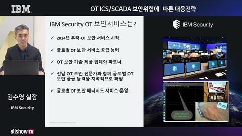 Thumbnail for entry OT ICS-SCADA 보안 위협에 따른 대응 전략