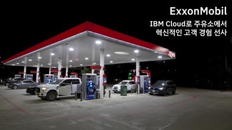 Thumbnail for entry ExxonMobil: IBM Cloud로 주유소에서 혁신적인 고객 경험 선사