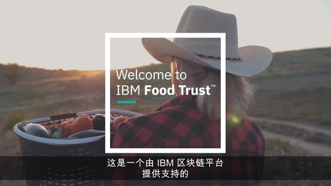 Thumbnail for entry 21024221CNZH - IBM 参加 2019 年全美零售业联盟展 (NRF):IBM Food Trust的可信供应网络