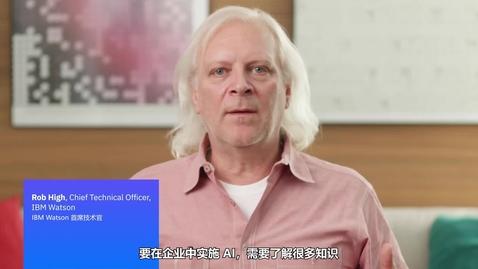 Thumbnail for entry Cloud Pak For Data 成功案例:Watson Masterclass Abridged Trailer