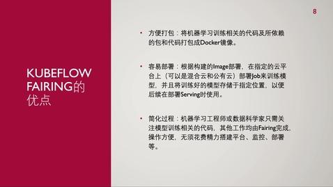 Thumbnail for entry Kubeflow 系列,第 3 讲:Kubeflow 混合云 SDK