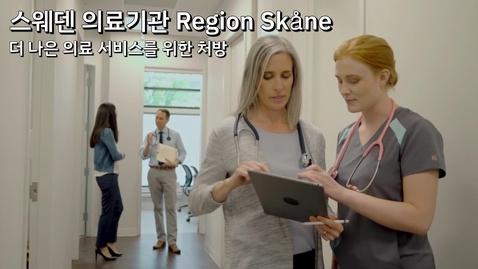 Thumbnail for entry Region Skåne: 더 나은 스웨덴 의료 서비스를 위한 처방