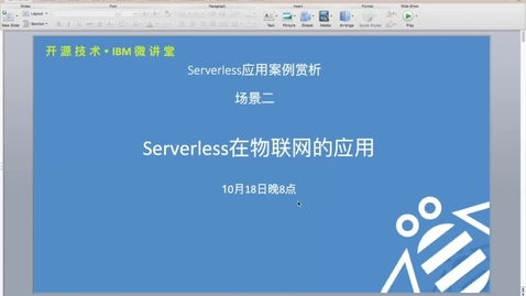 Thumbnail for entry 03_Serverless 在物联网领域中的应用