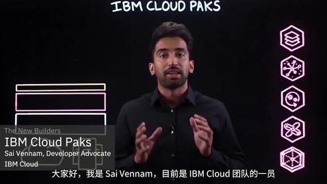 Thumbnail for entry IBM Cloud Paks 解读