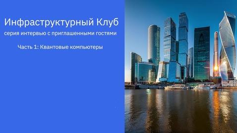 Thumbnail for entry Квантовые компьютеры