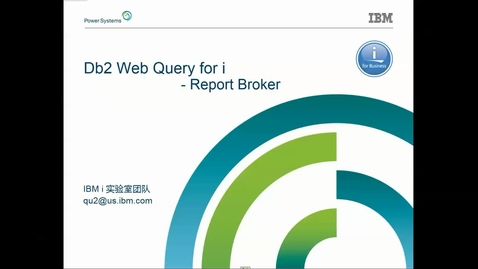 Thumbnail for entry Db2 Web Query for i - Report Broker(下拉觀看更多相關視頻↓↓↓)