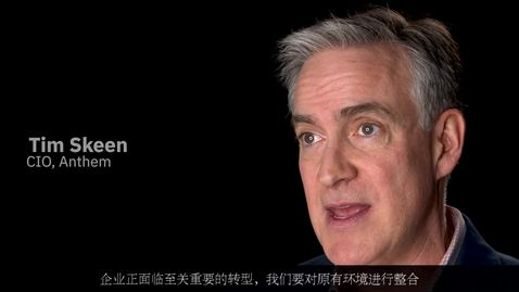 Thumbnail for entry Anthem + IBM Services: Delivering better insights for better health - Simplified Chinese