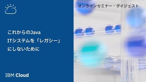Thumbnail for entry 【3分ダイジェスト版】これからのJava - ITシステムを「レガシー」にしないために