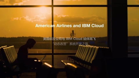 Thumbnail for entry 美国航空公司 与 IBM Cloud 结伴高飞