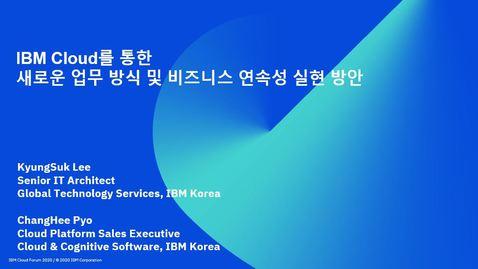 Thumbnail for entry IBM Cloud를 통한 새로운 업무 방식 및 비즈니스 연속성 실현